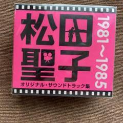 """Thumbnail of """"松田聖子オリジナル・サウンドトラック集 1981~1985"""""""
