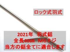 "Thumbnail of ""2021 ロック式 羽式 片羽 銛 βチタン製 40㎝  魚突き チョッキ"""