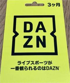 """Thumbnail of """"DAZN(ダゾーン)3ヶ月"""""""
