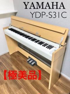 "Thumbnail of ""【極美品】YAMAHA ARIUS 電子ピアノ YDP-S31C 12年製"""