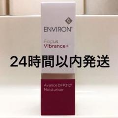 """Thumbnail of """"エンビロン ENVIRON アヴァンスDFP312モイスチャライザー 30ml"""""""