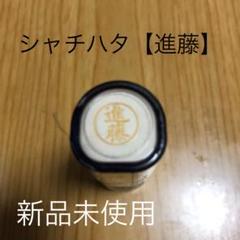 "Thumbnail of ""シャチハタ【進藤】"""