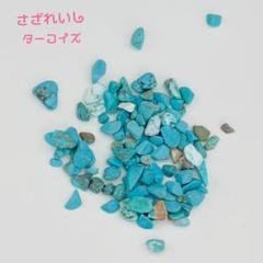 "Thumbnail of ""ネイルパーツ さざれ石 ターコイズ✨✨"""