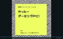 """Thumbnail of """"⭐︎自作PC製作☆ゲーミングPCのオーダーメイド☆8~9万円コース"""""""