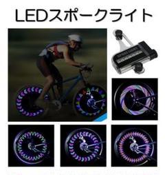 "Thumbnail of ""LED スポークライト 自転車ホイールライト セーフティライト"""