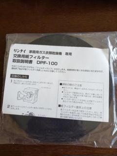 "Thumbnail of ""リンナイ家庭用ガス衣類乾燥機専用交換用紙フィルターDPF100"""