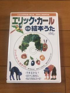 """Thumbnail of """"CD エリック・カール絵本うた"""""""