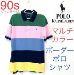 "Thumbnail of ""ポロ ラルフローレン POLO 鹿の子 ポロシャツ マルチカラーボーダー"""