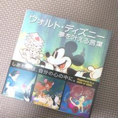 """Thumbnail of """"ウォルト・ディズニー夢を叶える言葉 = The magical words o…"""""""