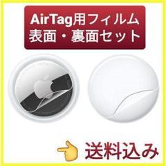 """Thumbnail of """"AirTag 用 保護 フィルム キズ防止 表裏セット"""""""