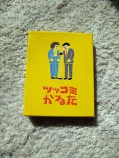 """Thumbnail of """"ツッコミかるた"""""""