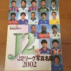"Thumbnail of ""J2 2002シーズン選手名鑑 C大阪 アビスパ福岡"""