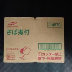"Thumbnail of ""さば缶 煮付190グラム 24缶セット"""