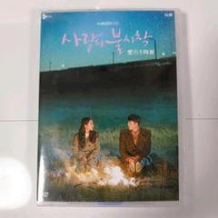 """Thumbnail of """"韓国ドラマ 愛の不時着 DVD全集"""""""