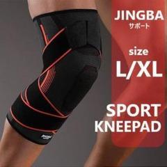 "Thumbnail of ""【2枚組】膝サポーター 膝用 膝当て 登山 スポーツ サイズ:L/XL"""