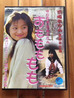 """Thumbnail of """"すももももも DVD版('95テレビ東京/パル企画)"""""""