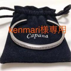 """Thumbnail of """"Capana 2連バングル シルバー"""""""