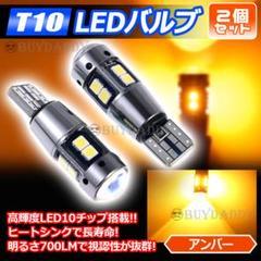 """Thumbnail of """"T10 アンバー 2個 高輝度LED ウィンカー  サイドマーカー29"""""""