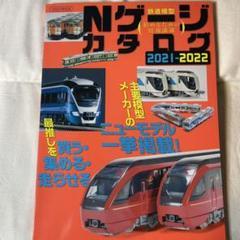 "Thumbnail of ""鉄道模型Nゲージカタログ2021-2022"""