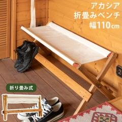 "Thumbnail of ""タイムセール!!アカシア 折りたたみロングベンチ110"""
