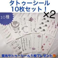 """Thumbnail of """"タトゥーシール10枚×2セット 値下げ不可"""""""