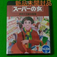"Thumbnail of ""スーパーの女 ブルーレイ ('96伊丹プロダクション)"""