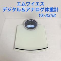 """Thumbnail of """"エムワイエス  デジタル&アナログ体重計 YS-8258 タコメーター"""""""