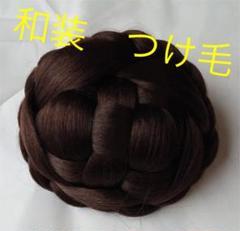 """Thumbnail of """"和装 つけ毛 (中)"""""""