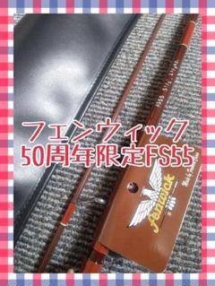 """Thumbnail of """"※フェンウィック  50周年限定モデル  FS55(渓流グラスロッド)※"""""""