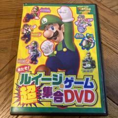 """Thumbnail of """"別冊てれびげーむマガジン ルイージ大活躍号 DVD"""""""