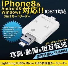 "Thumbnail of ""新品 iPhone SDカードリーダー Micro SD カード リーダー 白"""