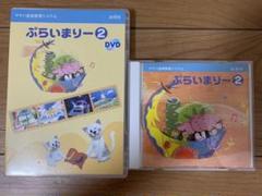 """Thumbnail of """"ぷらいまりー 2 CD DVD"""""""