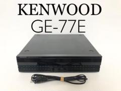 """Thumbnail of """"KENWOOD グラフィックイコライザー GE-77E"""""""