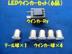 """Thumbnail of """"12v LEDウインカー、ブレーキ球・・6点セット"""""""