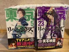 """Thumbnail of """"東京卍リベンジャーズ 5〜23巻 特別特典のしおりお付け致します!"""""""