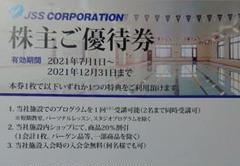 """Thumbnail of """"JSS 株主優待券"""""""