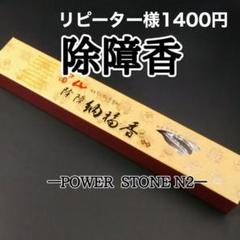 """Thumbnail of """"◆強力浄化!◆ お買得価格‼【冨山 除障香 納福香】100本入り"""""""
