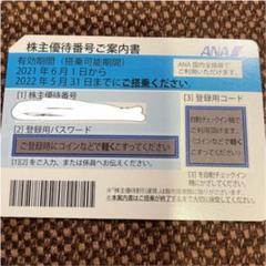 "Thumbnail of ""ANA 株主優待券 1枚"""