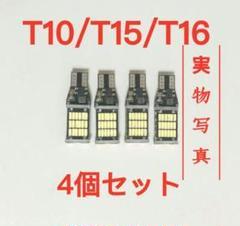 "Thumbnail of ""T10/T15/T16 LED ポジション バックランプ 4個セット1"""