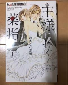 "Thumbnail of ""王様に捧ぐ薬指 1〜8巻 全巻"""