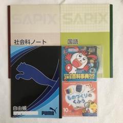 "Thumbnail of ""百科事典DVD  サピックス ノート"""