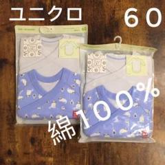"Thumbnail of ""ユニクロ ☆4枚セット☆ ベビー キッズ 60 肌着 ロンパース 下着 男の子"""