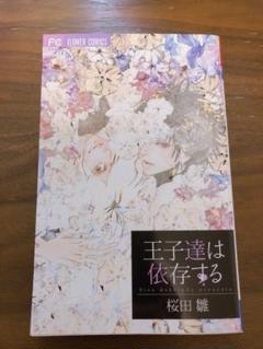 "Thumbnail of ""王子達は依存する"""