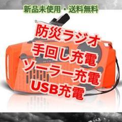 "Thumbnail of ""防災ラジオ 手回し充電 ソーラー充電 USB充電"""