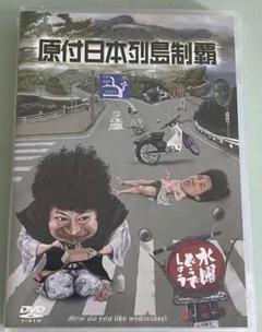 "Thumbnail of ""水曜どうでしょう 原付日本列島制覇 DVD"""