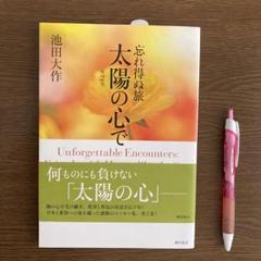 """Thumbnail of """"(1183)忘れ得ぬ旅太陽の心で 第2巻"""""""