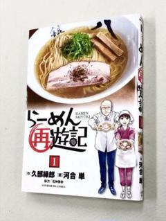 "Thumbnail of ""初版!久部緑郎 河合単「らーめん再遊記」1巻"""