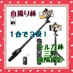 "Thumbnail of ""⚡GWセール❗❗自撮り棒 スマホ Bluetooth ミニ三脚 7段伸縮✨"""