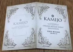 "Thumbnail of ""KAMIJO リリースイベント ビデオメッセージ Amazon 即購入可能"""