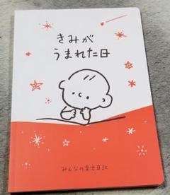 "Thumbnail of ""育児日記"""